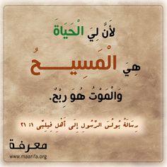 هل في #الموت شيء إيجابي؟ هناك من قال إن الموت هو #ربح. ماذا يعني هذا #الكلام؟؟ http://www.maarifa.org/