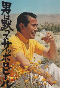 Toshiro drinking in the desert