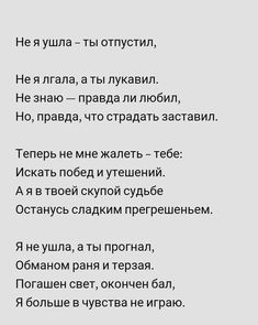 Poem Quotes, Motivational Quotes, Life Quotes, Goodbye Quotes, Russian Quotes, Sad Pictures, Poems Beautiful, Short Quotes, In My Feelings