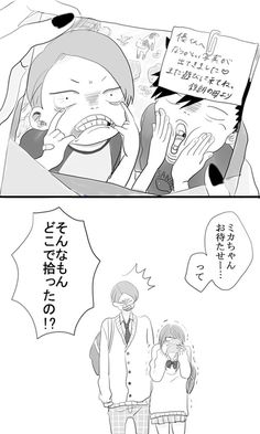 Haikyuu Funny, Haikyuu Manga, Haikyuu Fanart, Daisuga, Kuroken, Chibi Sketch, Tsukkiyama, Haikyuu Ships, Haikyuu Characters