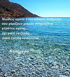 Greek Beauty, Good Morning, Wise Words, Nature, Quotes, Photography, Travel, Weddings, Gifts