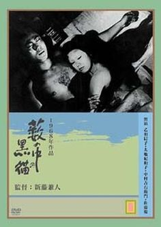 新藤 兼人 Shindō Kaneto, 藪の中の黒猫 = Yabu no naka no kuroneko http://search.lib.cam.ac.uk/?itemid=|depfacozdb|395310