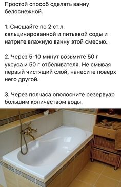 Life Hacks, Household, Bathtub, Cleaning, Cool Stuff, Home, Ideas, Standing Bath, House