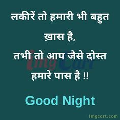 Good Night Thoughts, Good Night Friends, Good Thoughts Quotes, Good Night Wishes, Good Morning Messages, Good Night Quotes, Morning Msg, Good Night Hindi, Beautiful Good Night Images