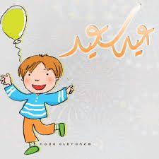 ثيمات العيد للاطفال