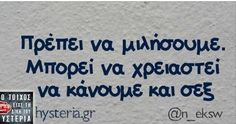 Greek Memes, Funny Greek Quotes, Funny Picture Quotes, Sarcastic Quotes, Funny Quotes, Funny Pictures, Funny Memes, Jokes, Sexy Love Quotes
