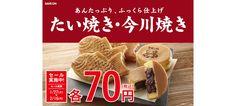 たい焼き・今川焼き 70円セール