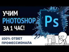 (39) Учим Photoshop за 1 час! #От Профессионала - YouTube Job Work, Photoshop Tutorial, Lightroom Presets, Education, Digital, Youtube, Photography, Ps, Blogging