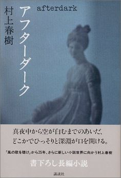 アフターダーク   村上 春樹 http://www.amazon.co.jp/dp/4062125366/ref=cm_sw_r_pi_dp_Idmwub155C0KP