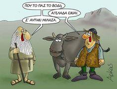 Φωτογραφία του Frixos ToAtomo. Funny Greek Quotes, History Jokes, Clever Quotes, Me Too Meme, Funny Cartoons, Just For Laughs, True Words, Funny Moments, Funny Photos