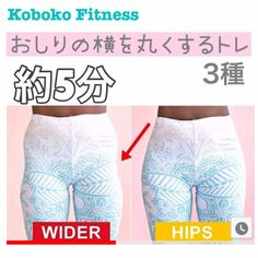 Pin on 試してみたいこと Pin on 試してみたいこと Fitness Diet, Yoga Fitness, Health Fitness, Butt Workout, Gym Workouts, Body Stretches, Receding Gums, Fitness Photos, Muscle Training