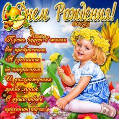 Открытки, поздравления с днем рождения!   ВКонтакте