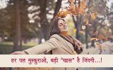 Feeling Happy Status in Hindi Inspirational Happiness Quotes on Life & Informat. - Feeling Happy Status in Hindi Inspirational Happiness Quotes on Life & Informat… – Feeling Ha - Time Quotes, Quotes For Him, Happy In Hindi, Choose Happiness Quotes, Happy Status, Happy Anniversary My Love, Apologizing Quotes, Status Hindi, Zindagi Quotes