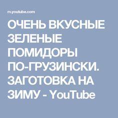 ОЧЕНЬ ВКУСНЫЕ ЗЕЛЕНЫЕ ПОМИДОРЫ ПО-ГРУЗИНСКИ. ЗАГОТОВКА НА ЗИМУ - YouTube