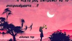 Εικόνες με σοφά λόγια για καληνύχτα - eikones top Good Night, Photography, Nighty Night, Photograph, Fotografie, Photoshoot, Good Night Wishes, Fotografia
