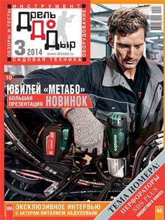 ДрельДоДыр № 3 (2014)