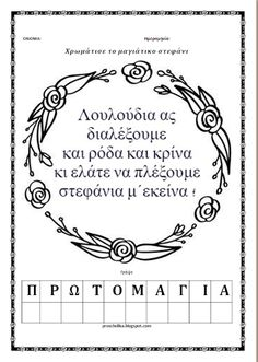 Πρωτομαγιά - Φυλλάδια εργασίας Spring School, 1st Day, School Staff, Infant Activities, Diy And Crafts, Teaching, Education, Blog, Kids