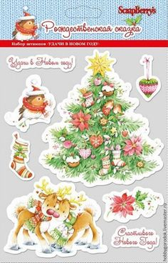 Купить Силиконовые штампы Новогодние - штамп, штампы, штампы для скрапа, штампы для скрапбукинга, штампы для творчества Birthday Cards, Stamp, Christmas, Bullet Journal, Navidad, Bday Cards, Stamps, Xmas, Weihnachten