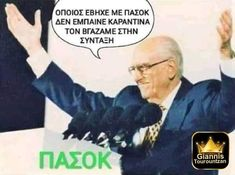 Greek Memes, Funny Stories, Just In Case, Pop Art, Laughter, Funny Jokes, Clever, Wisdom, Lol