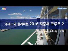 주네스 서포트그룹과 함께하는 지중해크루즈 2. 크루즈즐기기