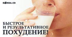 Секретная методика + салаты + кефир = быстрое и результативное похудение!