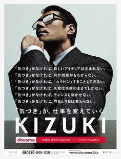Japan Advertising, Advertising Slogans, Advertising Design, Japan Design, Ad Design, Layout Design, Graphic Design, Flyer And Poster Design, Japanese Poster Design