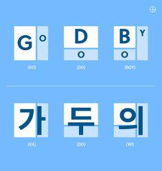 Korean Words Learning, Korean Language Learning, Learn Korean Alphabet, Learn Hangul, Korean Writing, Korean Phrases, Korean Lessons, Language Study, Motivation