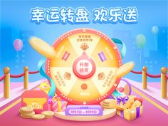 Lucky Draw designed by Candice Zhang. Connect with them on Dribbble; Wireframe Web, Pop Up Ads, Plane Design, Blue Poster, Cosmetic Design, Chinese Design, Game Ui, Candyland, Banner