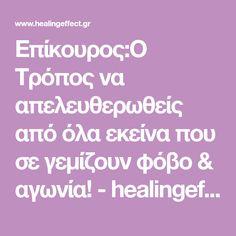 Επίκουρος:Ο Τρόπος να απελευθερωθείς από όλα εκείνα που σε γεμίζουν φόβο & αγωνία! - healingeffect.gr Psychology, Clever, Wisdom, Words, Quotes, Blog, Life, Wellness, Ideas