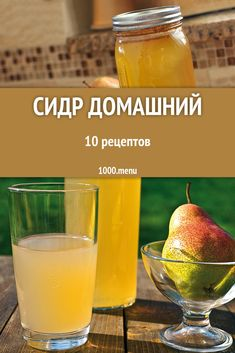 рецепты I wanted to taste a light fragrant gourmet drink made with my own hands - make homemade cider. Take note of a collection of wonderful recipes . Healthy Eating Tips, Healthy Nutrition, Healthy Drinks, Healthy Recipes, Apple Cider Cocktail, Cider Cocktails, Homemade Cider, Alcohol Recipes, Drink Recipes