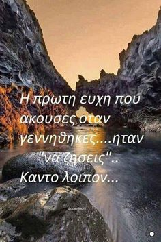Unique Quotes, Best Quotes, Love Quotes, Funny Quotes, Inspirational Quotes, Greek Phrases, Greek Words, Fighter Quotes, Feeling Loved Quotes
