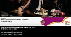 Hong Kong International Wine & Spirits Fair 2013 홍콩 와인&주류 박람회