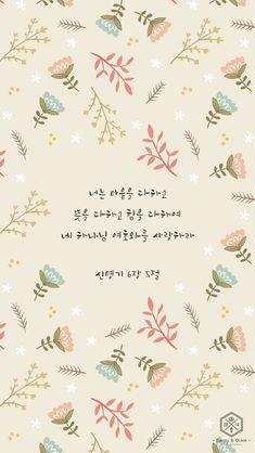 너는 마음을 다하고 뜻을 다하고 힘을 다하여 네 하나님 여호와를 사랑하라 신명기 6장 5절 말씀내 손에 주... Bible Words, Bible Quotes, Bible Verses, Bts Wallpaper, Wallpaper Backgrounds, Korean Words Learning, Butterflies In My Stomach, Korean Quotes, Bible Verse Wallpaper