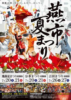 燕市夏まつりポスターデザイン | SKIPDESIGN BLOG!