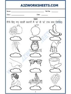 Worksheets of Hindi Practice sheet-Hindi-Language Pre K Math Worksheets, 2nd Grade Reading Worksheets, Nursery Worksheets, Writing Practice Worksheets, Vowel Worksheets, Hindi Worksheets, Homeschool Worksheets, Alphabet Worksheets, Printable Worksheets