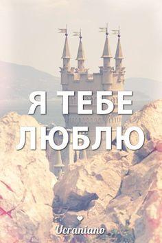 Ucraniano (Ucrania) - Cómo decir te quiero en 101 idiomas diferentes