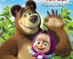 39 En Iyi Maşa Ile Koca Ayı Görüntüsü Masha The Bear Cartoons Ve