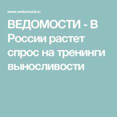 ВЕДОМОСТИ - В России растет спрос на тренинги выносливости