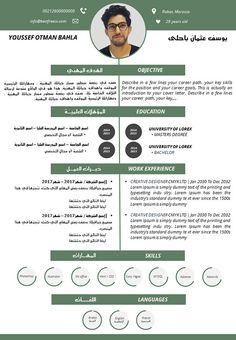 سيرة ذاتية عربي إنجليزي English Cv Template, Free Cv Template Word, Cv Templates Free Download, Best Free Resume Templates, Creative Cv Template, Simple Resume Template, Cv Resume Sample, Graphic Design Resume, Cv Design