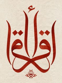 TURKISH ISLAMIC CALLIGRAPHY ART (8) by OTTOMANCALLIGRAPHY, via Flickr