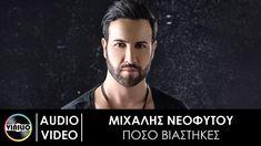 Μιχάλης Νεοφύτου - Πόσο βιάστηκες (New Song 2018) | Mihalis Neofitou - P...