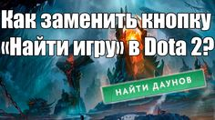 "Меняем текст кнопки ""Найти игру"" в Dota 2"