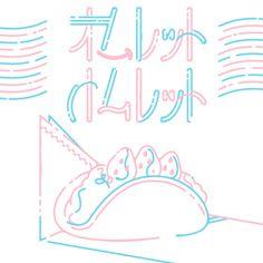 1023 オムレットハムレット Japan Graphic Design, Graphic Design Fonts, Graphic Design Illustration, Typography Design, Lettering, Illustration Art, Japanese Typography, Word Design, Japanese Design