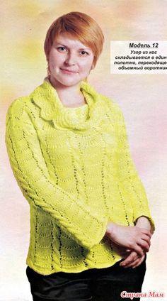 Пуловер с обьемным воротником.