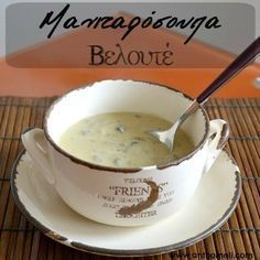 Velvet mushroom soup as the first dish - Anthomeli - recipes - Greek Fun Cooking, Cooking Time, Cooking Recipes, The Kitchen Food Network, Clean Eating Diet, Mushroom Soup, Mushroom Recipes, Sweet And Salty, Greek Recipes