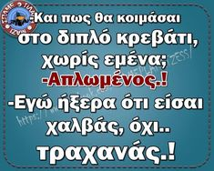 JkL Funny Greek Quotes, Funny Quotes, Made Goods, Laughter, Lol, Jokes, Humor, Minions, Humour