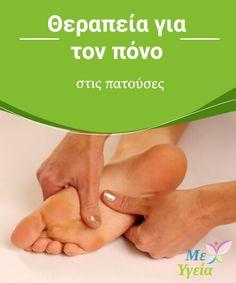 Θεραπεία για τον πόνο στις πατούσες  Ο πόνος στις πατούσες, ή επιστημονικά #πελματιαία απονευρωσίτιδα, παρουσιάζεται συνήθως στο #κατώτερο τμήμα της #φτέρνας, μπορεί όμως και να απλώνεται σε ολόκληρο #το πόδι ή να έχει ακόμα άλλο σημείο εντοπισμού.  #ΦΥΣΙΚΈΣ ΘΕΡΑΠΕΊΕΣ Health Fitness, Gym, Health And Fitness, Work Out, Gym Room, Gymnastics