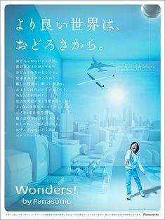 Panasonic_お正月広告