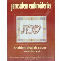 Shabbat Challah Cover Embroidery Kit