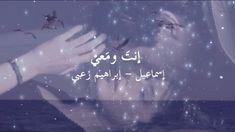 إنتَ ومعيْ - إسماعيل وإبراهيم زعبي - YouTube